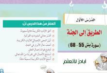 Photo of كتاب الطالب تربية إسلامية صف ثامن فصل ثالث