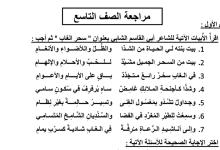 Photo of مراجعة لغة عربية صف تاسع فصل ثالث