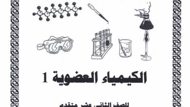 Photo of ملخص ومراجعة الدروس الثلاثة الأولى كيمياء صف ثاني عشر متقدم فصل ثالث