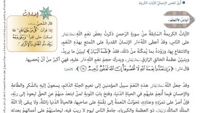 Photo of كتاب الطالب تربية إسلامية صف سابع فصل ثالث