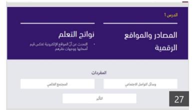 Photo of حل درس المصادر والمواقع الرقمية تربية أخلاقية صف سابع فصل ثالث