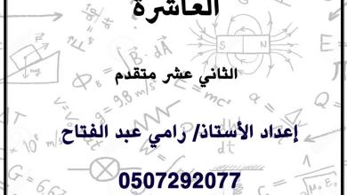 Photo of حل أسئلة الوحدة العاشرة فيزياء صف ثاني عشر متقدم فصل ثالث