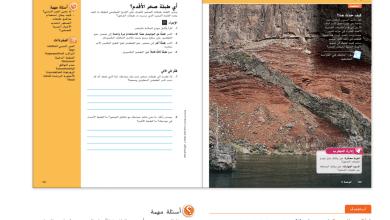 Photo of حل درس التاريخ بالعمر النسبي علوم صف ثامن فصل ثالث