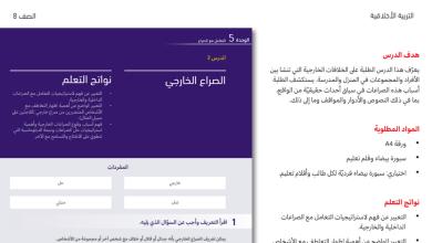 Photo of حل درس الصراع الخارجي تربية أخلاقية الفصل الثالث للصف الثامن