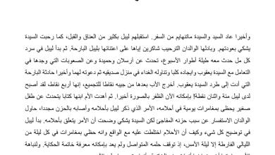 Photo of تلخيص درس العودة رواية أحلام ليبل السعيدة