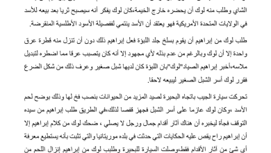 Photo of تلخيص الفصل التاسع عشر صياد ومتحر صحراوي رواية الولد الذي عاش مع النعام صف سابع