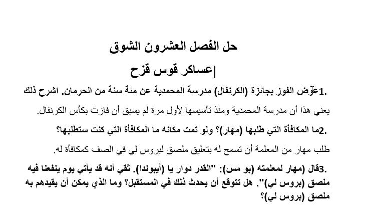 حل الفصل العشرون الشوق  عساكر قوس قزح