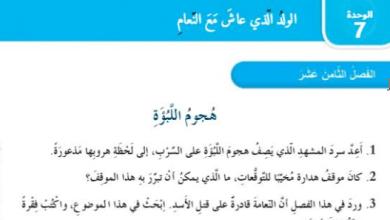 Photo of حل الفصل الثامن عشر هجوم اللبؤة (الولد الذي عاش مع النعام )