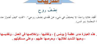 Photo of حل الفصل السادس والثلاثون نصف روح |عساكر قوس قزح