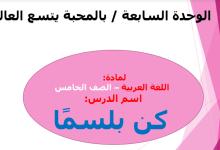 Photo of حل درس كن بلسما للصف الخامس لغة عربية