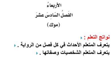 Photo of حل الفصل السادس عشر درس الاربعاء موك احلام ليبل السعيدة