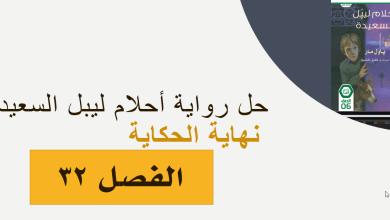 Photo of حل الفصل الثاني والثلاثون نهاية الحكاية احلام ليبل السعيدة