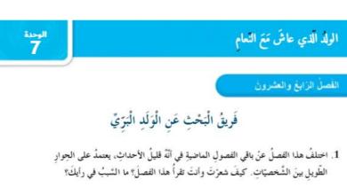 Photo of حل الفصل الرابع والعشرون فريق البحث عن الولد البري (الولد الذي عاش مع النعام )
