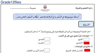 Photo of أسئلة في الشعر والبلاغة والنحو لغة عربية صف ثاني عشر فصل ثالث