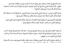 Photo of تلخيص الفصل الثاني الرجل الصنوبرة|عساكر قوس قزح