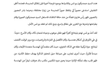 Photo of تلخيص الفصل الحادي عشر بدر |عساكر قوس قزح