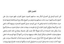 Photo of تلخيص الفصل الاول مدفون في الرمال رواية الولد الذي عاش مع النعام