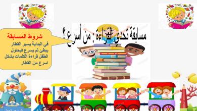Photo of لعبة تحدي القراءة لغة عربية صف أول