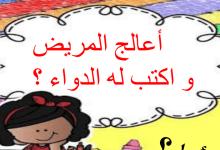 Photo of مراجعة الجملة الفعلية لغة عربية صف أول فصل ثالث