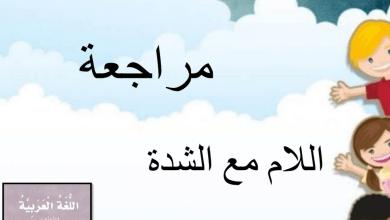 Photo of مراجعة اللام مع الشدة لغة عربية صف أول فصل ثالث