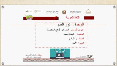 Photo of شرح وحل درس ضمائر الرفع المنفصلة لغة عربية صف رابع