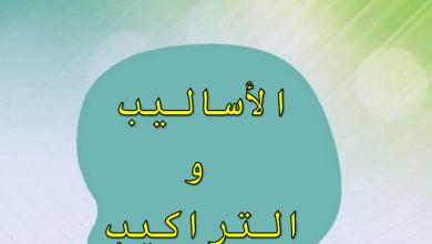 Photo of أوراق عمل محلولة الأساليب والتراكيب لغة عربية صف أول وثاني