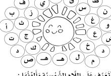 Photo of ورقة عمل اللام الشمسية لغة عربية صف ثاني