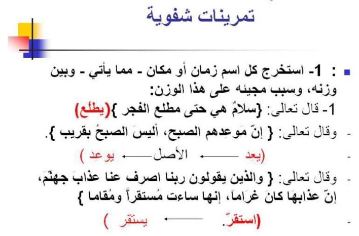 حل درس اسما الزمان والمكان لغة عربية صف حادي عشر فصل أول