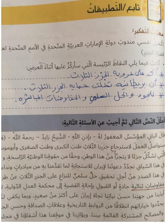 حل درس قضية الجزر الإماراتية الثلاث المحتلة دراسات اجتماعية صف ثامن فصل أول