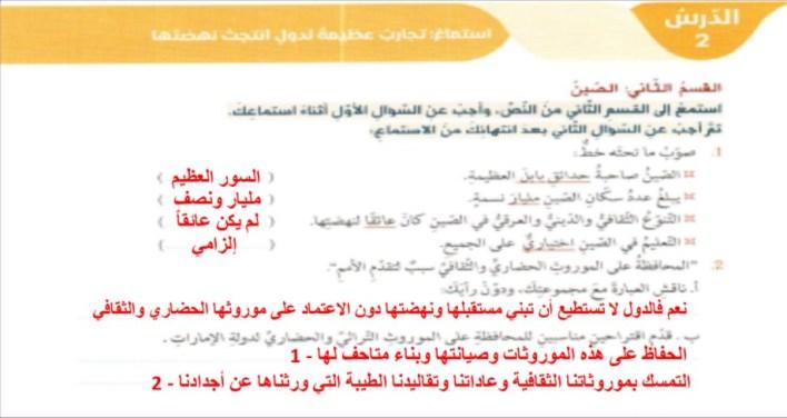 حل درس الاستماع تجارب عظيمة لدول أنتجت نهضتها لغة عربية صف تاسع فصل أول