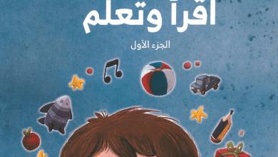 Photo of كتاب أقرا وأتعلم لغة عربية صف أول الجزء الأول