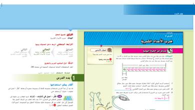 Photo of حل درس ضرب الأعداد الكلية رياضيات صف سادس فصل أول
