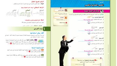 Photo of حل درس الاعداد العشرية والكسور رياضيات صف سادس فصل أول
