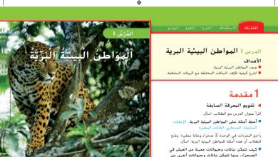 Photo of حل درس المواطن البيئية البرية علوم صف أول فصل ثاني
