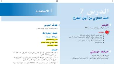 Photo of حل درس العدد التنازلي من أجل الطرح رياضيات صف ثاني فصل أول