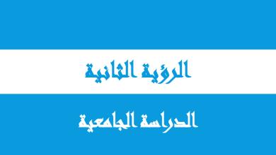 Photo of حل الرؤية الثانية الدراسة الجامعية دراسات اجتماعية صف ثاني عشر فصل أول