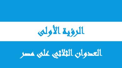 Photo of حل الرؤية الأولى العدوان الثلاثي على مصر دراسات اجتماعية صف ثاني عشر فصل أول