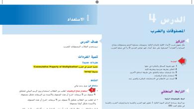 Photo of حل درس المصفوفات والضرب رياضيات صف ثالث فصل أول