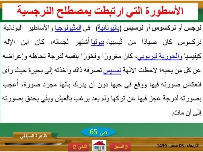حل درس متى تختفي ظاهرة السيلفي لغة عربية صف عاشر فصل أول