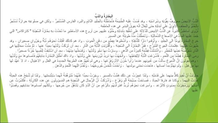 حل درس البحارة والدب لغة عربية صف سادس فصل أول