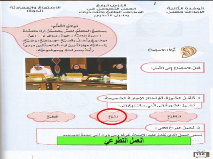 حل درس العمل التطوعي مع الحل لغة عربية صف سادس فصل أول