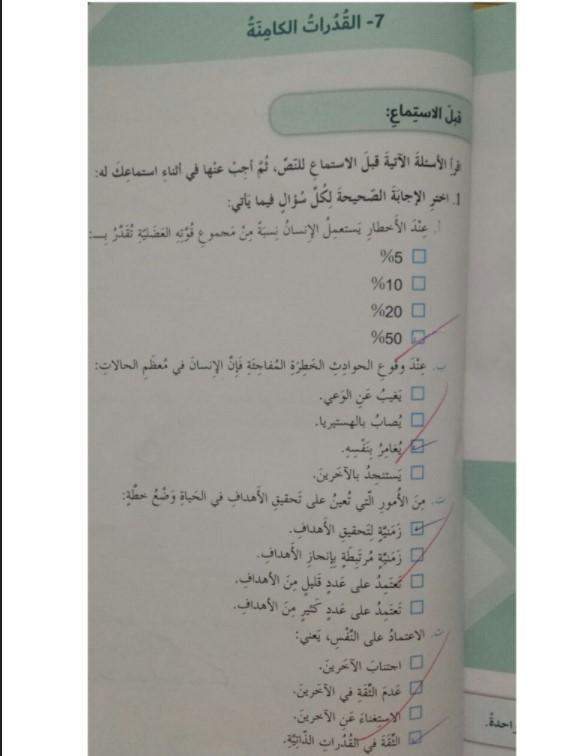 حل درس القدرات الكامنة لغة عربية صف ثامن فصل أول