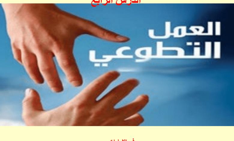 حل درس العمل التطوعي مع الحل لغة عربية صف سادس فصل أول مدرستي الامارتية