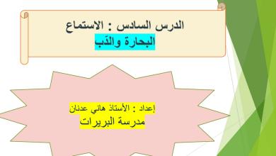 Photo of حل درس البحارة والدب لغة عربية صف سادس فصل أول