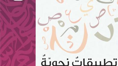 Photo of كتاب التطبيقات النحوية 2020 – 2021 لغة عربية صف ثاني عشر