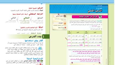 Photo of حل درس الترميز العلمي رياضيات صف ثامن فصل أول