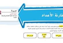 Photo of حل درسي مقارنة الأعداد وترتيب الأعداد رياضيات صف رابع فصل أول