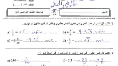 Photo of أوراق عمل محلولة رياضيات صف ثامن فصل أول