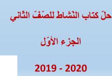 Photo of حل وحدة صحتك بين يديك لغة عربية صف ثاني فصل أول