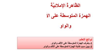 Photo of بوربوينت الهمزة المتوسطة على الألف والواو لغة عربية صف خامس فصل أول
